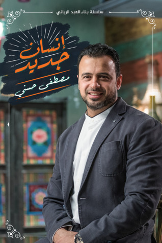 Photo of كتاب إنسان جديد – مصطفى حسني
