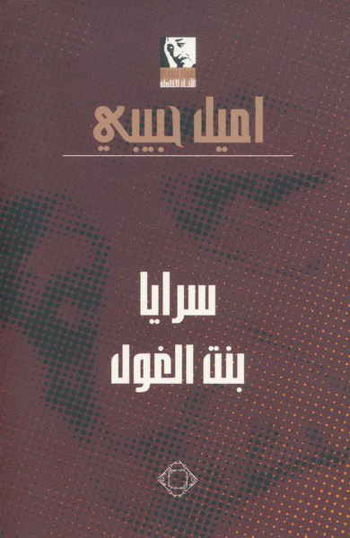 صورة رواية سرايا بنت الغول – اميل حبيبي