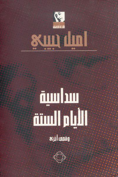 صورة كتاب سداسية الأيام الستة وقصص أخرى – اميل حبيبي