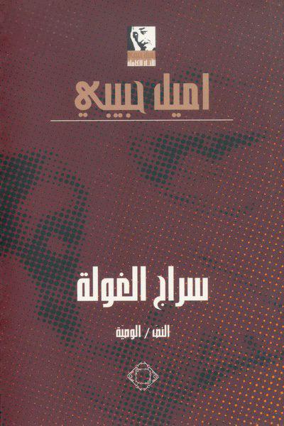 صورة كتاب سراج الغولة (النص/ الوصية) – اميل حبيبي
