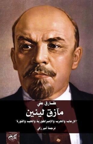 صورة كتاب مآزق لينين (اﻹرهاب والحرب واﻹمبراطورية والحب والثورة) – طارق علي