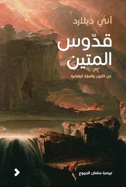 صورة كتاب قدوس المتين – آني ديلارد