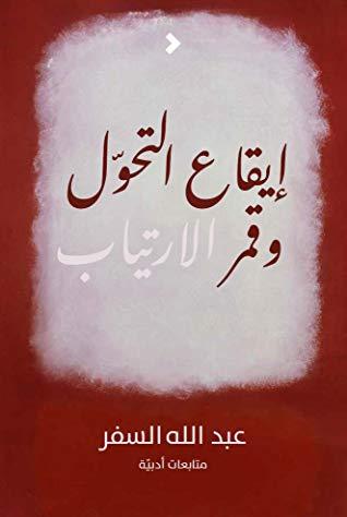 صورة كتاب إيقاع التحول وقمر الارتياب – عبد الله السفر