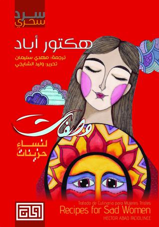 صورة كتاب وصفات لنساء حزينات – هكتور أباد