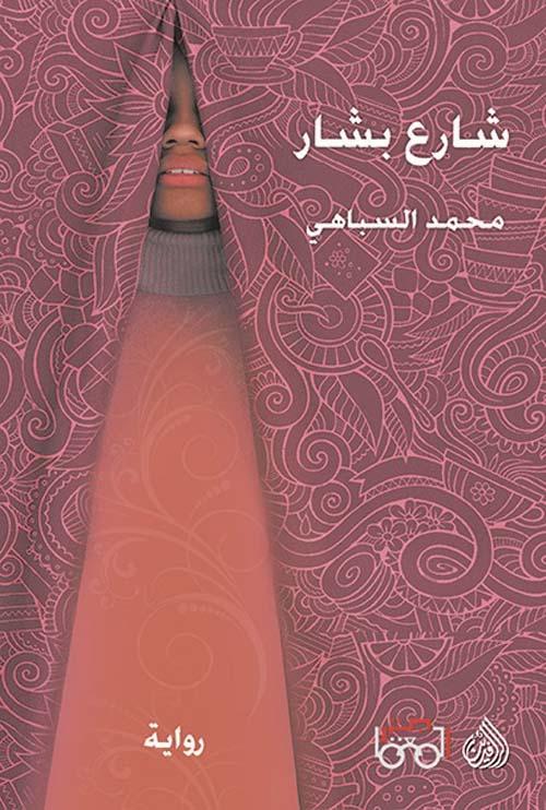 صورة رواية شارع بشار – محمد السباهي
