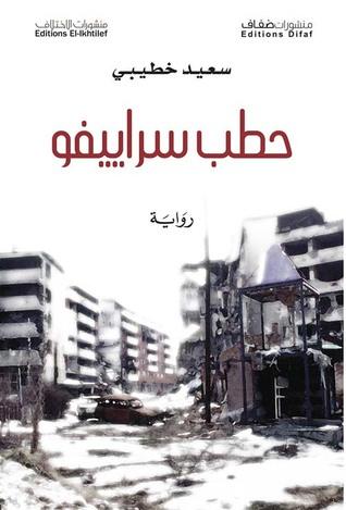 صورة رواية حطب سراييفو – سعيد خطيبي
