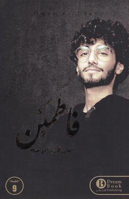 صورة كتاب فاطمئن – عمر آل عوضه