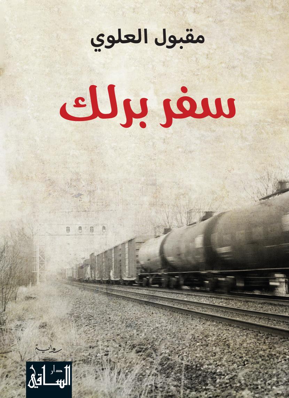 Photo of رواية سفر برلك – مقبول العلوي