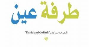 كتاب قبيلة نساء خالد الزايدي pdf