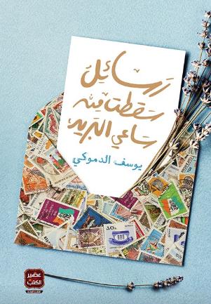 صورة كتاب رسائل سقطت من ساعي البريد – يوسف الدموكي
