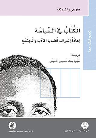 صورة كتاب الكتاب في السياسة (إعادة إشراك قضايا الأدب والمجتمع) – نغوغي وا ثيونغو