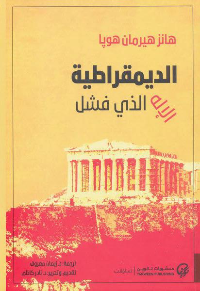 صورة كتاب الديمقراطية (الإله الذي فشل) – هانز هيرمان هوبا