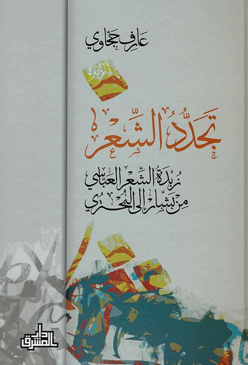صورة كتاب تجدد الشعر (زبدة الشعر العباسي من بشار إلى البحتري) – عارف حجاوي