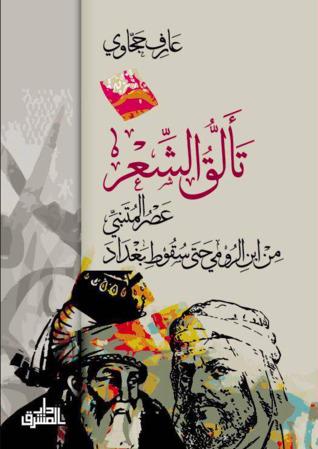 صورة كتاب تألق الشعر (عصر المتنبي من ابن الرومي حتى سقوط بغداد) – عارف حجاوي