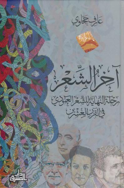 صورة كتاب آخر الشعر (رحلة النهاية للشعر العمودي في القرن العشرين) – عارف حجاوي