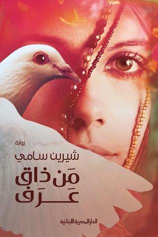 Photo of رواية من ذاق عرف – شيرين سامي