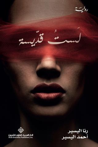 صورة رواية لست قديسة – رنا اليسير وأحمد اليسير