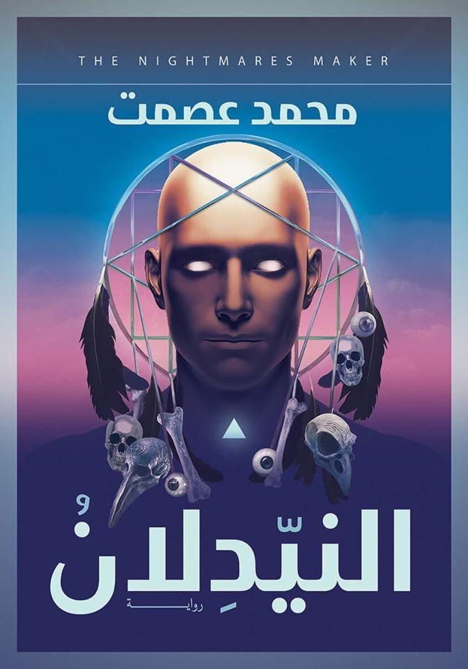 صورة رواية النيدلان – محمد عصمت