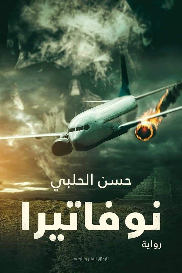 صورة رواية نوفاتيرا – حسن الحلبي