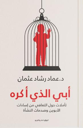 صورة كتاب أبي الذي أكره – عماد رشاد عثمان
