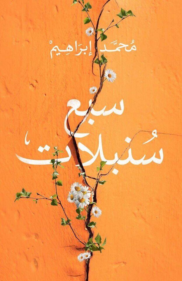 صورة كتاب سبع سنبلات – محمد إبراهيم