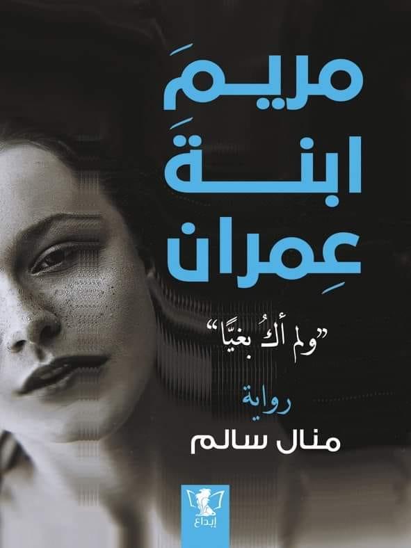 صورة رواية مريم ابنة عمران (لم أك بغيًا) – منال سالم