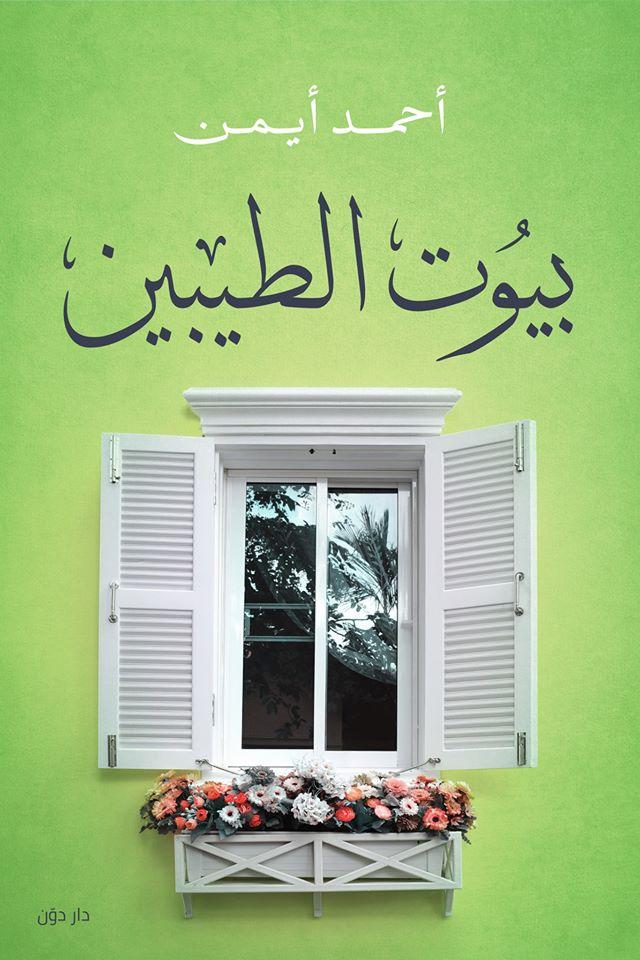 صورة كتاب بيوت الطيبين – أحمد أيمن
