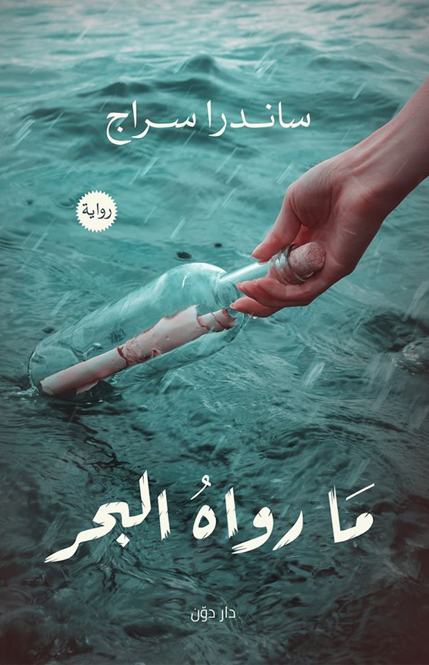 Photo of رواية ما رواه البحر – ساندرا سراج