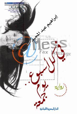صورة رواية في كل أسبوع يوم جمعة – إبراهيم عبد المجيد