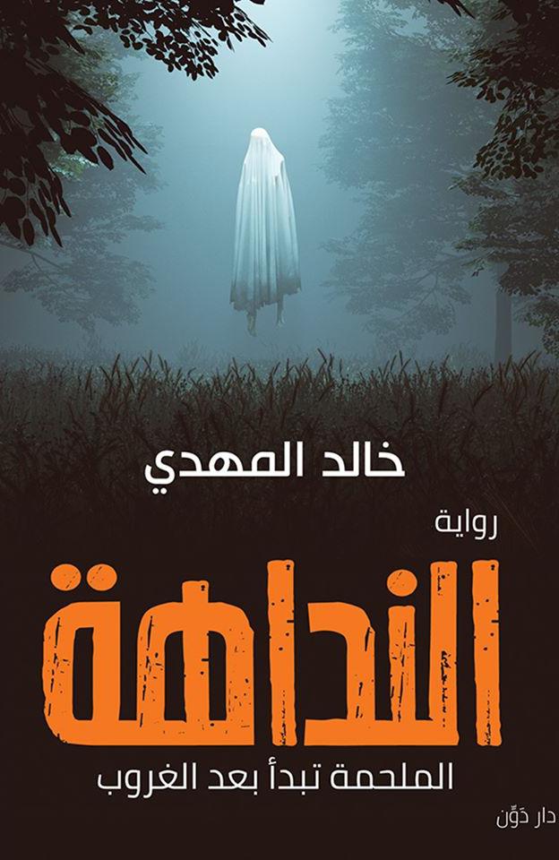 صورة رواية النداهة (الملحمة تبدأ بعد الغروب) – خالد المهدي