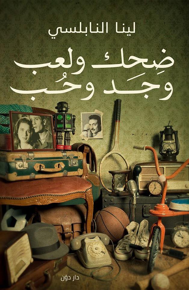 صورة كتاب ضحك ولعب وجد وحب – لينا النابلسي