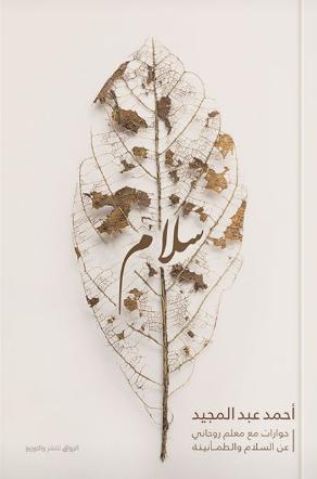 صورة كتاب سلام – أحمد عبد المجيد