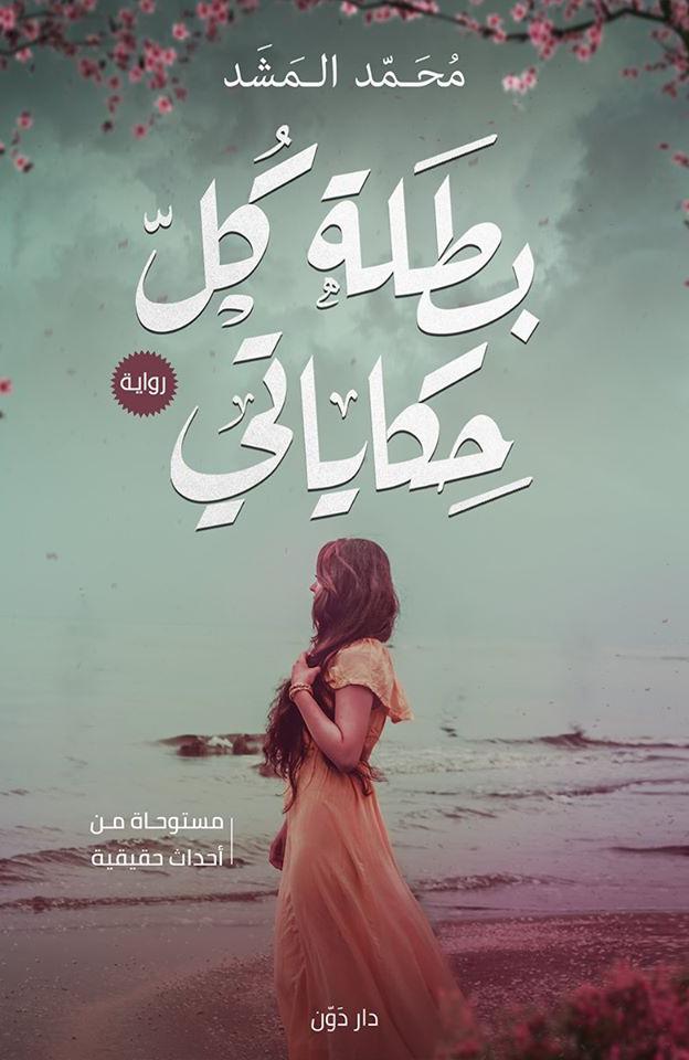 صورة رواية بطلة كل حكاياتي – محمد المشد