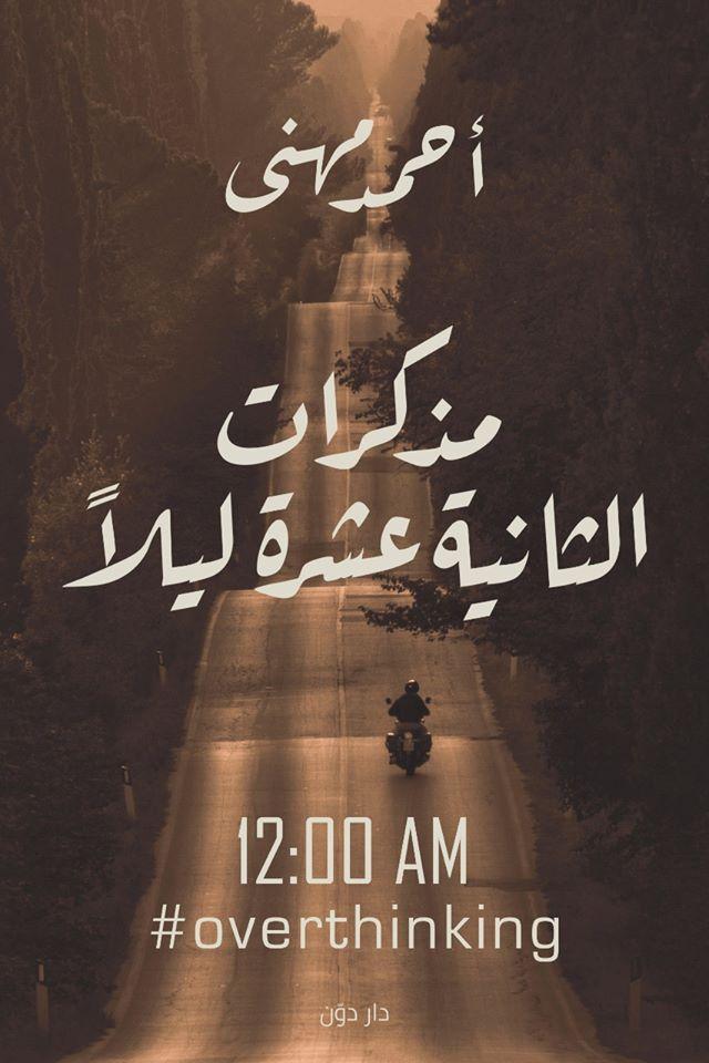 صورة كتاب مذكرات الثانية عشر ليلا – أحمد مهنى