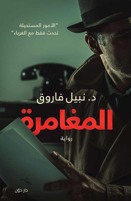 صورة رواية المغامرة – نبيل فاروق