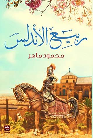 Photo of رواية ربيع الأندلس – محمود ماهر
