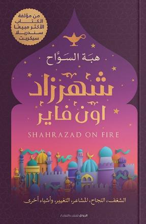 صورة كتاب شهرزاد اون فاير – هبة السواح