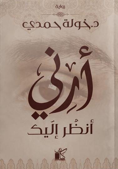 صورة رواية أرني أنظر إليك – خولة حمدي