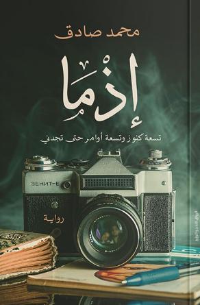 صورة رواية إذما – محمد صادق