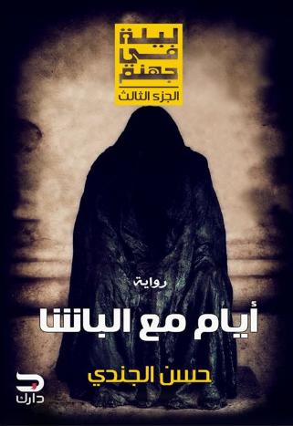 صورة رواية أيام مع الباشا (ليلة في جهنم الجزء الثالث) – حسن الجندي