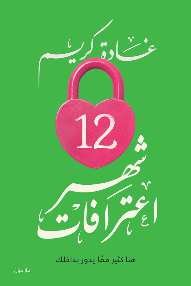 صورة كتاب 12 شهر اعترافات – غادة كريم