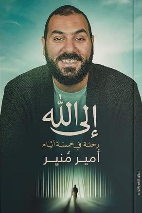 صورة كتاب إلى الله (رحلة في خمسة أيام) – أمير منير