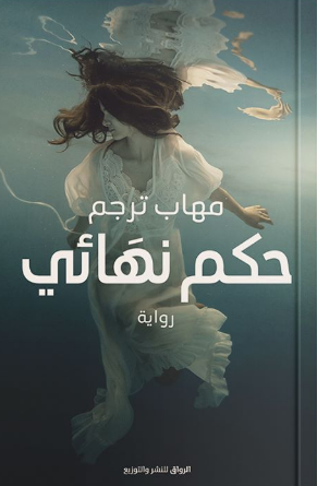 صورة رواية حكم نهائي – مهاب ترجم