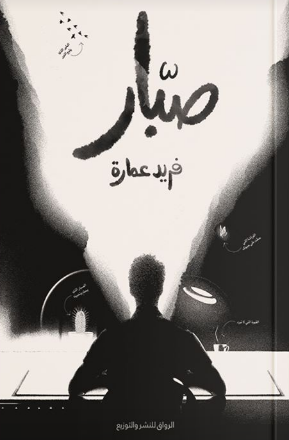 صورة كتاب صبار – فريد عمارة