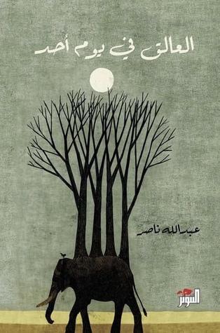 صورة كتاب العالق في يوم أحد – عبد الله ناصر