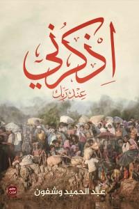 صورة رواية اذكرني عند ربك – عبد الحميد وشفون