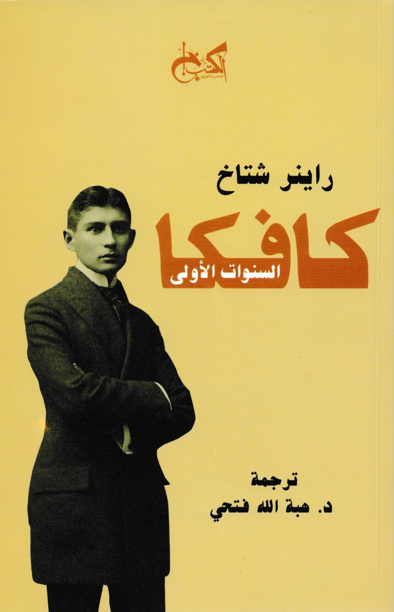 صورة كتاب كافكا (السنوات الأولى) – راينر شتاخ