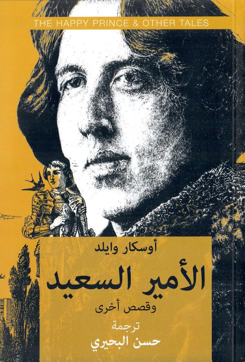 صورة كتاب الأمير السعيد وقصص أخرى – أوسكار وايلد