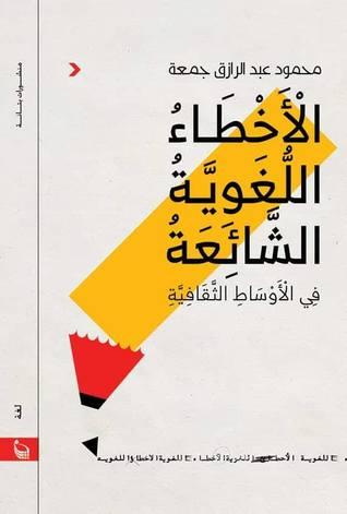 صورة كتاب الأخطاء اللغوية الشائعة في الأوساط الثقافية – محمود عبد الرازق جمعة