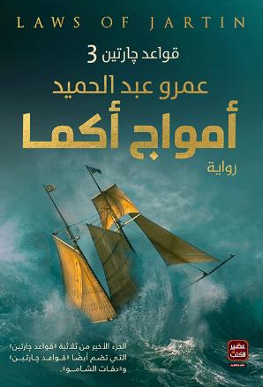 صورة رواية أمواج أكما (قواعد جارتين الجزء الثالث) – عمرو عبد الحميد
